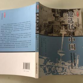他选择了中国:大东沟海战亲历者、北洋海军洋员马吉芬传
