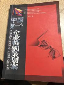 中国第一个企业特别策划案