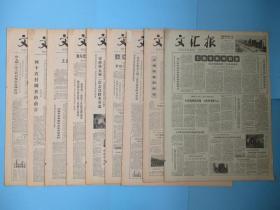 生日报 文汇报1979年12月19日20日21日22日23日24日25日26日27日(单日价格)