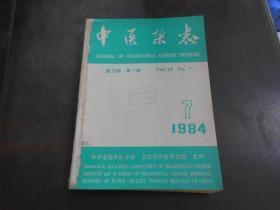 中医杂志1984年第25卷  第7-12期合订本