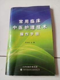 常用临床中医护理技术操作手册。