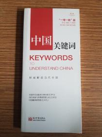 """中国关键词:""""一带一路""""篇(第2版汉英对照)"""