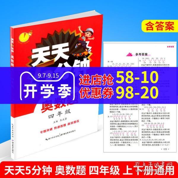 同步作文 4年级上(江苏版)(15秋)