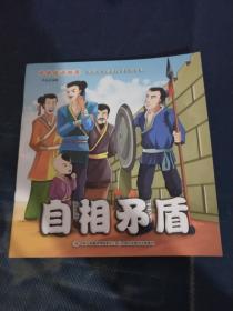 绘本  中华成语故事-自相矛盾