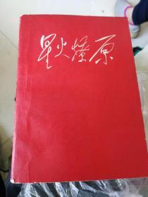 星火燎原  (第三册)