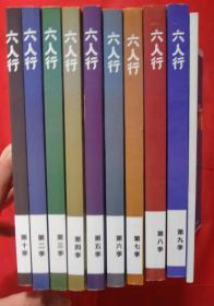 六人行(又名 老友记)+精读笔记( 中英对照剧本)全10册  缺第一季、  现10本合售 缺少光盘