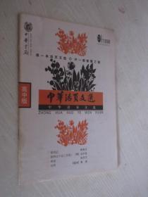 中华活页文选  高中版   1998第21期