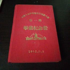 中国人民解放军第三军医大学第一期毕业纪念册