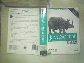 JavaScript权威指南、、