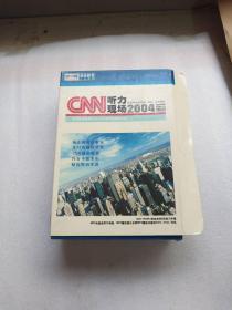 CNN听力现场2004MP3(学习手册上、下'十3CD)
