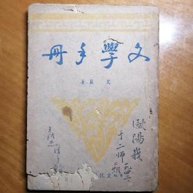 民国原版《文学手册》艾芜著,珍稀.