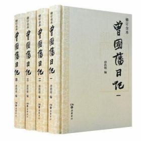 【正版全新】曾国藩日记:修订全本