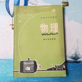 江苏省中学课本 物理  高中补充材料 (含毛主席语录)