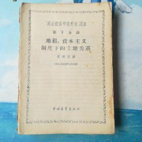 政治经济学教科书 讲座  第五讲 至 第十五讲 ( 9册合售)