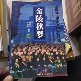 金陵秋梦 上何虎生、高晓林 编册 :国民党主要高官的最后结局
