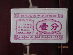 大文革毛主席语录菜票餐票【壹分】林彪题词读毛主席的书听毛主席的的话照毛主席的的指示办事