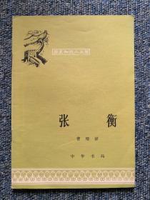 历史知识小丛书—张衡
