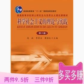 科学社会主义的理论与实践第六6版 高放 中国人民大学出版社 /高?