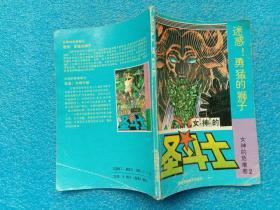 女神的圣斗士 女神的危难卷 2 海南摄影美术出版社1991年1版1印