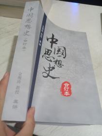 《中国思想史》十期讲座合订本