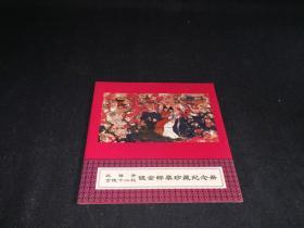 红楼梦金陵十二钗镀金邮票珍藏 纪念册