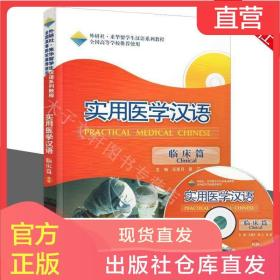 外研社 实用医学汉语临床篇 外科 王星月 易江 张哲 来华留学生汉
