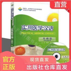 正版 实用医学汉语 基础篇 3 附MP3 朱德君 来华接受医学本科教育