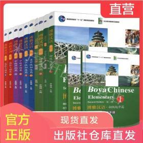 全套博雅汉语 初级起步篇1/2+准中级加速篇1/2+中级冲刺篇1/2+高