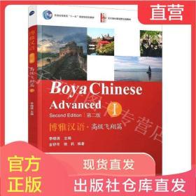 博雅汉语 高级飞翔篇1 高级第二册 第2版 附音频 对外汉语 Boya C