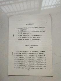 民间文学调查手册