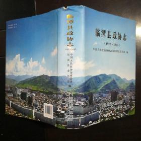 临潭县政协志(1955-2015)