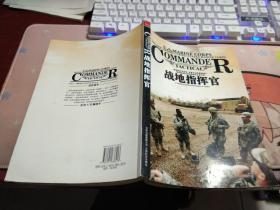 战地指挥官N1675