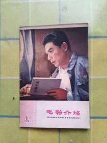 电影介绍(1976年第一期)