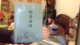 细读论语 上下-李广胜、张金生 著(16开,10品未开塑)中租屋--东墙南堆放