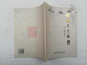 中国当代青年艺术家《怀馥花鸟画集;李建锋》;大16开qt;