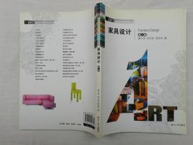 高等院校设计艺术专业教材《家具设计 第二版》唐立华 刘文金 邹伟华 著;湖南大学出版社;大16开