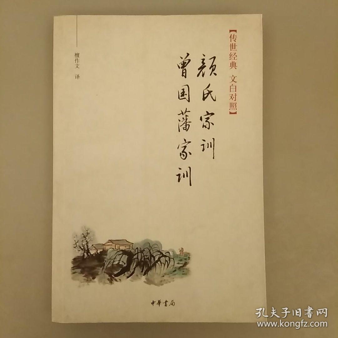 颜氏家训·曾国藩家训:传世经典 文白对照   未翻阅正版    2020.12.28