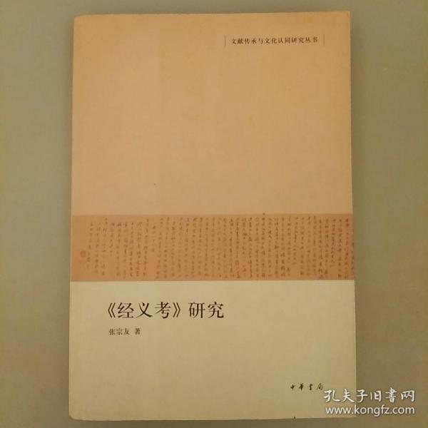 《经义考》研究    未翻阅正版   2020.12.28