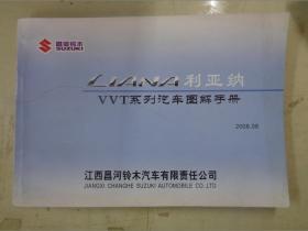 利亚纳VVT系列汽车图解手册