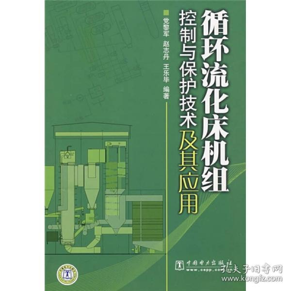 循环流化床机组控制与保护技术及其应用 举报 党黎军/  / 2008-10 / 平装