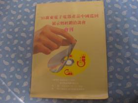95广东电子电器产品中国巡回展示暨经销洽谈会会刊