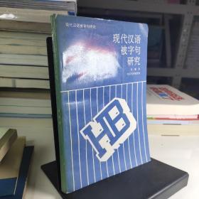 现代汉语被字句研究