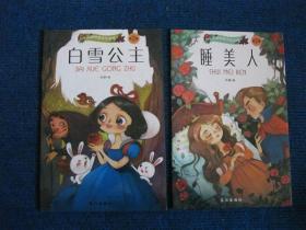小脚鸭童话绘本馆2册:白雪公主、睡美人