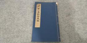 日本原版  民国线装《唐拓醴泉铭》30年代出版