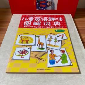 儿童英语趣味图解词典