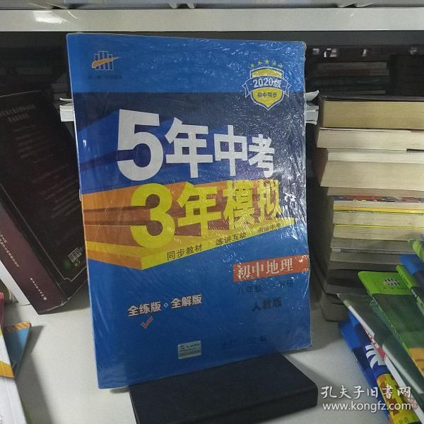 曲一线科学备考·5年中考3年模拟:初中地理(八年级下册 RJ 全练版 初中同步课堂必备)