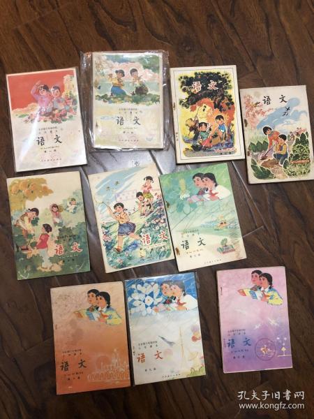 七八十年代十年制小学语文课本全套无写画