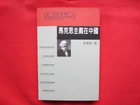 马克思主义在中国【近乎全新 】