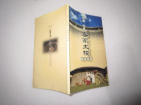 中国永定客家土楼旅游指南