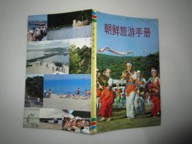 朝鲜旅游手册